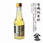 300年の歴史を持つ福岡県の酢屋「庄分酢」・有機純米酢(300ml)
