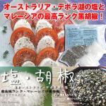 塩・胡椒(オーストラリア・デボラ湖の塩とマレーシア最高ランクの黒胡椒!)