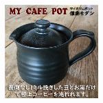 信楽モダン MY CAFE POT マイカフェポット