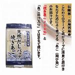 長崎県産・いりこ粉末