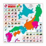 パズルでチャレンジ!都道府県