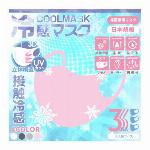 冷感マスク 大人用サイズ 3枚入(ピンク)