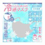 冷感マスク 子供用サイズ 3枚入(ピンク)