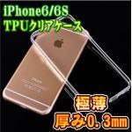 iPhone6/6s TPUクリアケース 4.7インチ 極薄 0.3mm