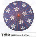 和傘?踊り傘 うず巻 青 (装飾用)日傘