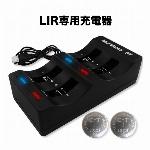 充電が出来る!ボタン電池LIR2032またはLIR1220×2個とLIR電池専用充電器セット