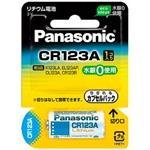 パナソニック CR123AW リチウム電池