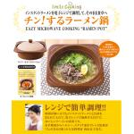 Smile Cookingチンする ラーメン鍋 シリコン鍋(レシピブック付き)