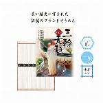 伝統の味 手延べ三輪素麺(木箱入)