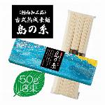 古式熟成素麺島の糸 3束
