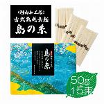 古式熟成素麺島の糸 5束