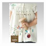◆作品本◆ダーニングマッシュルームでリペア&刺しゅう