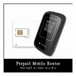 プリペイド・モバイル・ルーター(3ヶ月:5GB)
