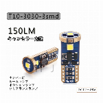 T20/S25-3014-54SMD ウィンカーライト バックランプ