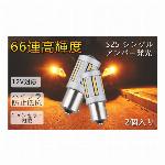 66連S25シングルLEDバルブ 12V対応 66連 アンバー発光 ハイフラ防止抵抗 キャンセラー内蔵 車用ライト ウインカーランプ