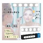 【日本語取扱説明書付き】5LED USBテープ式 ミラーライト 三色あり 女優ライト 化粧用ミラー ランプ メイクアップ ドレッサーライト ハリウッドミラーライト 5V
