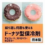 ドーナツ型保冷剤 日本製