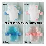 ひえクマ ランチバンド付保冷剤(長さ調節機能付き) 日本製