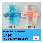ひえラビ ランチバンド付保冷剤(長さ調節機能付き) 日本製
