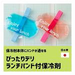 ぴったりデリ ランチバンド付保冷剤 日本製