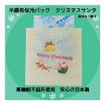 不織布保冷パック クリスマスサンタ 保冷剤1個付