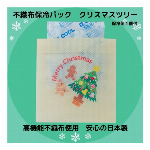 不織布保冷パック クリスマスツリー 保冷剤1個付