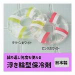 浮き輪型保冷剤 日本製