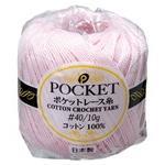 レース糸(ピンク)