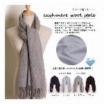 【人気のウォッシャブル】カシミヤウール マフラー/ 4色 /お家で洗えるウォッシ..