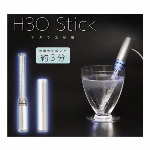携帯型 高濃度 人気の水素生成器 H3O スティック 水素水 抗酸化 便利 1年保証 簡単 早い 水素 アンチエイジング
