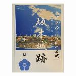 御朱印、御城印 日本のお城と合戦のポストカード