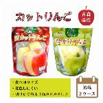 """【混載2ケースで送料無料】 リンゴといえば青森!""""カットりんご"""" ※条件あり"""