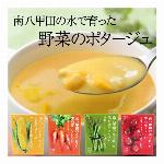 【混載2ケースで送料無料】 南八甲田の水で育った野菜を使用したポタージュ