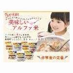 【混載3ケースから送料無料】 非常用保存食!美味しさ間違いなし!各メディアで紹介!