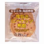 【1甲から送料無料】厚焼きピーナッツこわれせんべい 180g ※条件あり