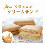【混載6ケースで送料無料】北海道 バターリッチ ※条件あり
