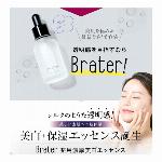 継続仕入れ商品 Brater薬用美白美容液