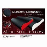 モアスリープピロー  カバー付き低反発枕