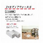 ディアウォール専用 中間ジョイント(2×4用、4色ラインナップ)