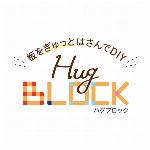 ハグブロック L型 スターターキット 【4セット、六角レンチ付】 全12色