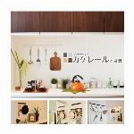 ピクチャーレール 「カケレール木目調」 クリアラインセット(3サイズ、4色ラインナップ)