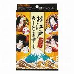 江戸アートマスク 4枚BOXセット