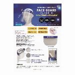 ウイルス飛沫等から顔全体を保護!!フェイスガード