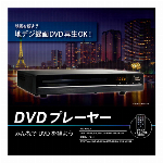 CICONIA DVDプレーヤー DVD-C03BK