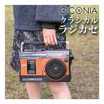 CICONIA クラシカルレコードプレーヤー TY-1706