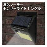 ソーラーセンサーライトシングル K-239
