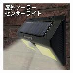 ソーラーセンサーライトダブル K-240