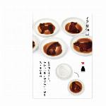 イヌ醤油皿
