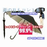 60cm 晴雨兼用ジャンプ傘 UVカット率99.9% 60本 型番#672