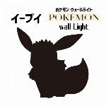 ポケモンウォールライト イーブイ TL-PWL2-04